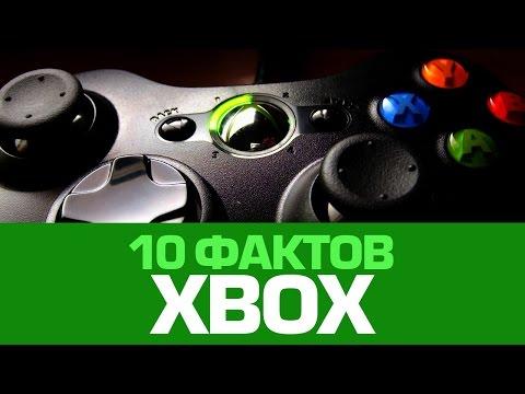 10 фактов о XBOX, которые вы не знали