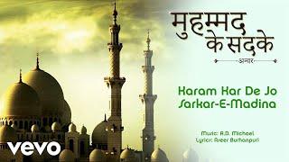 Karam Kar De Jo Sarkar-E-Madina - Full Song Audio