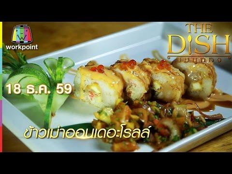 The Dish เมนูทอง | จิมจิม น้ำตก บัน | ข้าวเม่าแแนเดอะโรลล์ | 18 ธ.ค. 59 Full HD