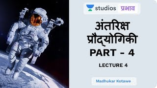 L4: Space Technology (Part - 4) I Science & Technology (UPSC CSE - Hindi) I Madhukar Kotawe