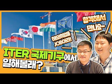 [ITER 국제기구 채용 안내] ★ITER를 JOB으세요!★나랑 취업하지 않을래?
