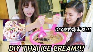 DIY THAI ICE CREAM ROLLS - Success or Fail?! 自制DIY泰式冰淇淋?!成功还是失败?