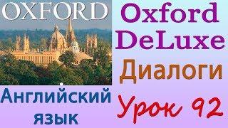 Диалоги. Вчера был... Английский язык (Oxford DeLuxe). Урок 92