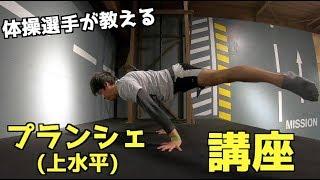 【プランシェ(上水平)講座】体操選手が丁寧にやり方・練習方法を解説!