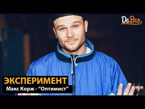 Эксперимент: Макс Корж - Оптимист (Dabro remix)