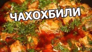 Как приготовить чахохбили из курицы. Простой рецепт!
