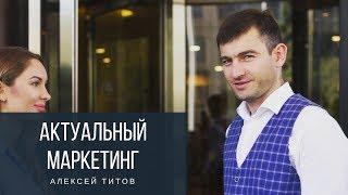 Алексей Титов. Актуальный марктинг