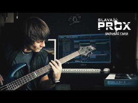Sava Prox - Закрывай глаза