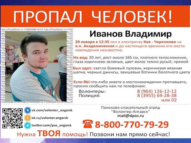 Ангарские волонтеры ищут пропавшего парня