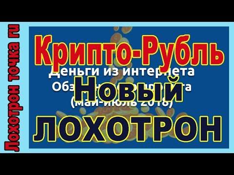 Крипто Рубль Новый ЛОХОТРОН! Будьте осторожны   это мошенники!