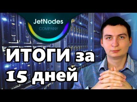 [ RUS ] JetNodes Результаты за 15 дней работы проекта + моя статистика и свежая выплата!