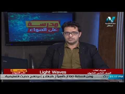 فيزياء لغات للصف الثاني الثانوي 2021 - الحلقة 4 - Light Waves