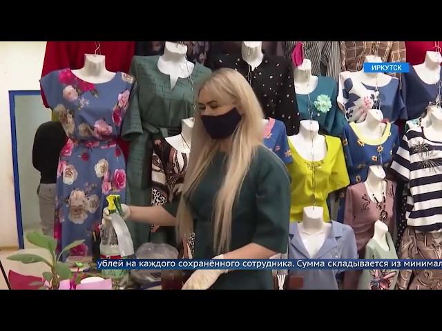 Предприниматели Иркутской области могут получить субсидию на выплату зарплаты