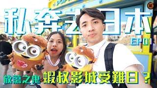 【私奔去日本EP.01】放蕩之鬼蝦叔影城受難日?