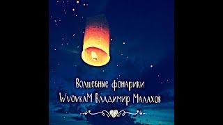 Волшебные фонарики