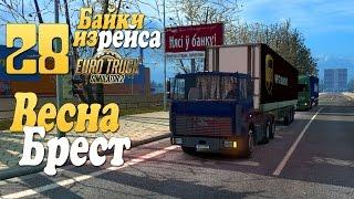 Весна, Брест - ч28 Euro Truck Simulator 2