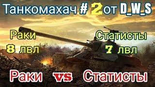 Танкомахач Раки vs Статистов #2 | Wot Blitz