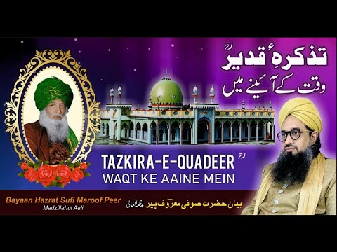 Tazkira - e - Qadeer R.A Waqt ke Aaine me