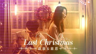Ashley Tisdale《Last Christmas》Cover by 敲敲 Feat. 林嘉恩