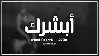 تحميل اغاني اغاني عراقيه 2020 | بعد ما تبقى بحياتي راح اغيرك | نسخه بطيئه MP3