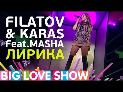 Filatov & Karas Feat. Masha - Лирика [Big Love Show 2017] видео