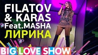 Filatov & Karas Feat. Masha - Лирика [Big Love Show 2017]