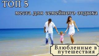 TOP 5 мест для отдыха с детьми