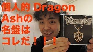 個人的名盤2枚目 Dragon Ash Lily of da Valley