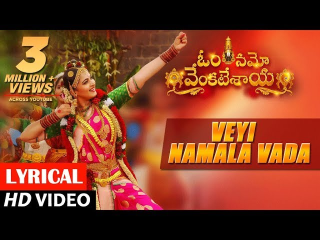 Veyi Naamaala Vaada Full Audio Song | Om Namo Venkatesaya Songs | Nagarjuna
