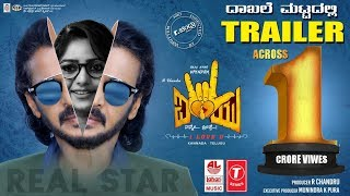 I LOVE YOU TRAILER KANNADA SUPER STAR UPENDRA RACHITA RAM R. CHANDRU | OFFICIAL TRAILER