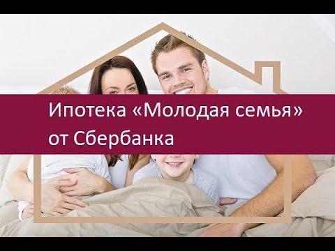 Ипотека «Молодая семья» от Сбербанка. Условия программы