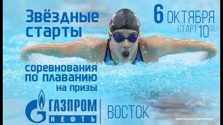 """Соревнования по плаванию на призы """"Газпромнефть-Восток"""" «Звёздные старты» 6 октября 2018"""