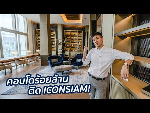 BoomTharis I  The Residences at MANDARIN ORIENTAL Bangkok คอนโดร้อยล้านติด ICONSIAM