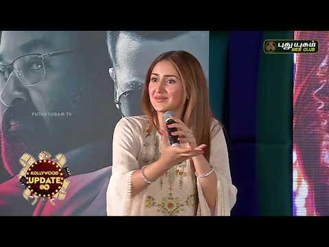 சூர்யா சாரை பார்த்து பிரம்மித்து போனேன்! Sayyeshaa | Kaappaan Press Meet | Mohan Lal | Arya