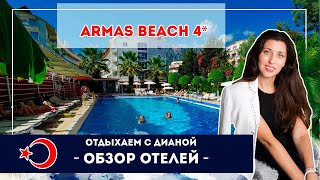 Armas beach - Кемер, Турция.