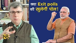 Can exit polls 2019 turn out to be wrong like 2004? | The NewsBaaz | Prabhat Shunglu | Ep85