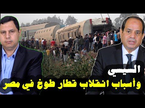حادث انقلاب قطار طوخ