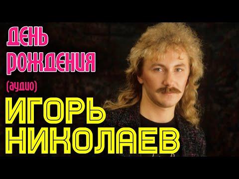 Игорь Николаев - День рождения (аудио)