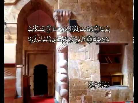 Sura Noah <br>(Nuh) - Scheich / Mohamad Ayub -