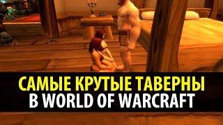 Бессмысленный Топ: Самые Крутые Таверны в World of Warcraft!