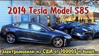 2014 Tesla Model S85 -13500$. Электромобили из США 🇺🇸.