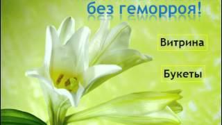 Цветочный бизнес без геморроя! Видео 5