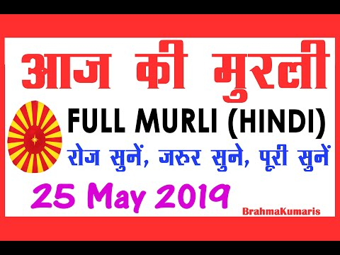 आज की मुरली 25-05-2019 | Aaj ki Murli in Hindi | 25 May 2019 | Daily Murli| Today Murli (видео)