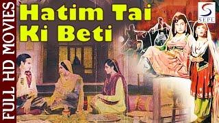 Hatim Tai Ki Beti  Bibi Bai Indu Rani  HD  1955