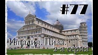 Италия. Пиза. 2-я серия.
