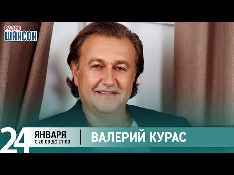 Валерий Курас в гостях у Ксении Стриж («Стриж-Тайм», Радио Шансон)
