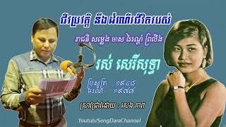 History of Ros Sereysothea Research By Seng Dara rfi khmer
