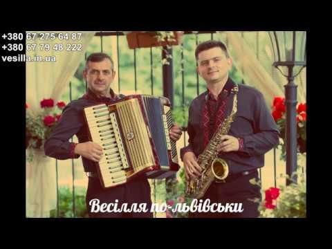 """Гурт """"Весілля по-львівськи"""", відео 3"""