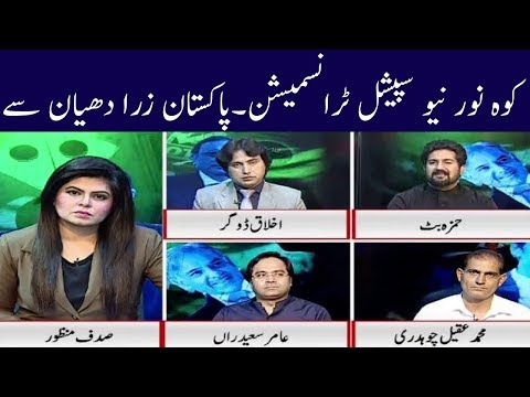 Pakistan Zara Dehan Sy | 6 July 2018 | Kohenoor News Pakistan