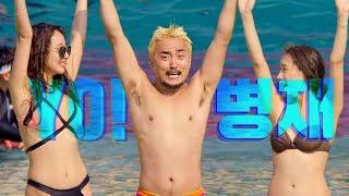 2017 AUCTION 유병재의 오션월드 '하태핫태'